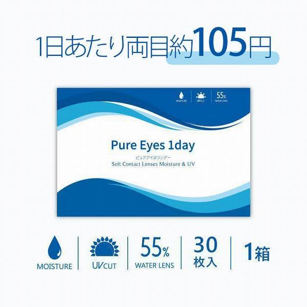 コンタクトレンズ通販-レンズデリ_y-1-pureeyes1d-mail