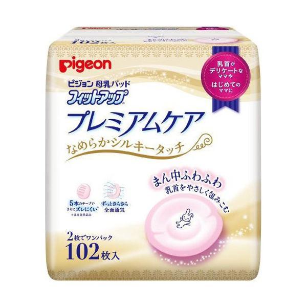 ピジョン母乳パッドプレミアムケア ×1個