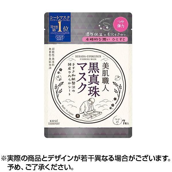 クリアターン 美肌職人 黒真珠マスク 7枚 ×1個 lens-deli
