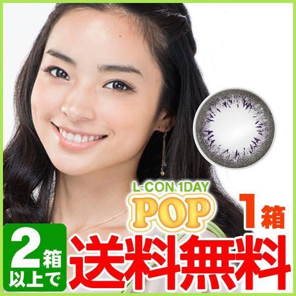 カラコン カラーコンタクトレンズ 度あり 度なし ワンデー 1day エルコンワンデーポッププレミアム 30枚入 1箱|lens-deli