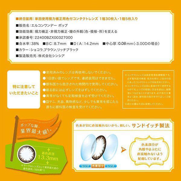 カラコン カラーコンタクトレンズ 度あり 度なし ワンデー 1day エルコンワンデーポッププレミアム 30枚入 1箱|lens-deli|03