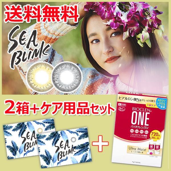 カラコン カラーコンタクトレンズ 度あり 度なし 1ヶ月 マンスリー SEA BLINK シーブリンク 1枚入 2箱とケア用品(バイオクレンワン360ml×2本)セット|lens-deli
