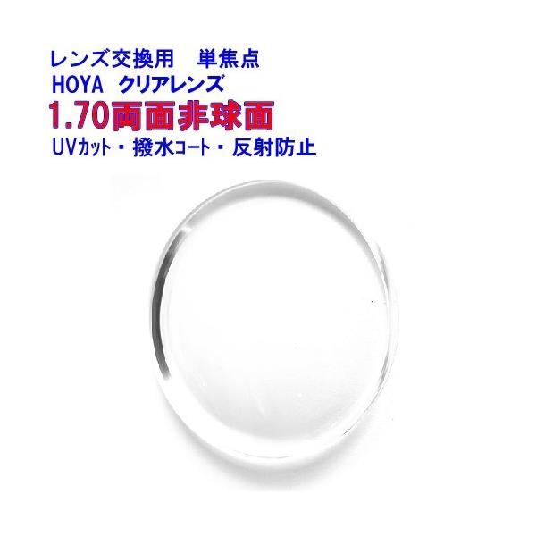 ニュールックスEP1.70 HOYA 1.70両面非球面レンズ 特注品 メガネ レンズ交換用 他店購入フレームOK|lens-kobo|01