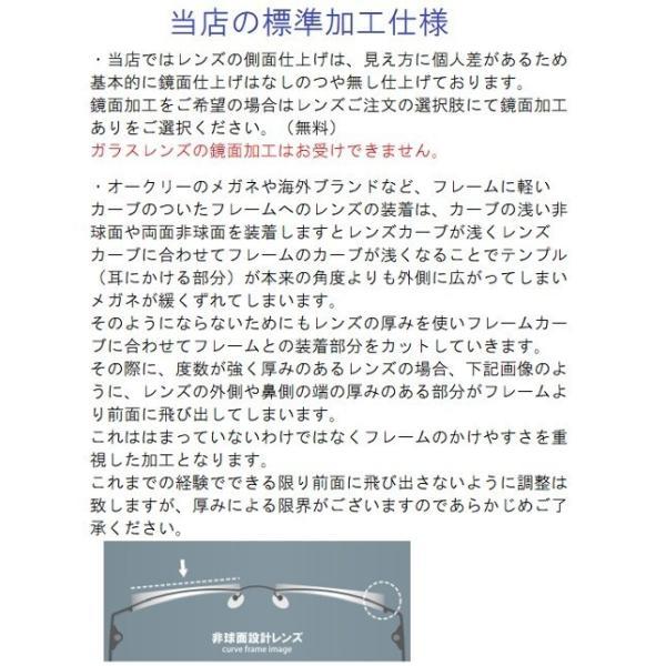 ニュールックスEP1.70 HOYA 1.70両面非球面レンズ 特注品 メガネ レンズ交換用 他店購入フレームOK|lens-kobo|08