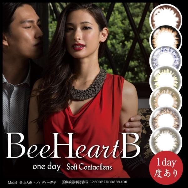 カラコン カラーコンタクトレンズ ワンデー 度あり 度なし 使い捨て ビーハートビーワンデー Bee Heart B 1day 1箱10枚/15枚 メロディー洋子さん コンタクト カラコンのレンズピア