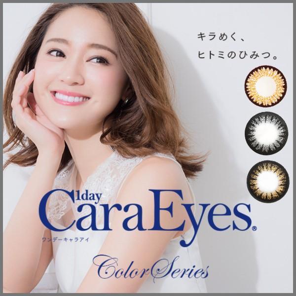 カラコン ワンデー カラーコンタクトレンズ 度あり 度なし Cara Eyes 1day 2箱送料無料 ワンデーキャラアイ コンタクト カラコンのレンズピア