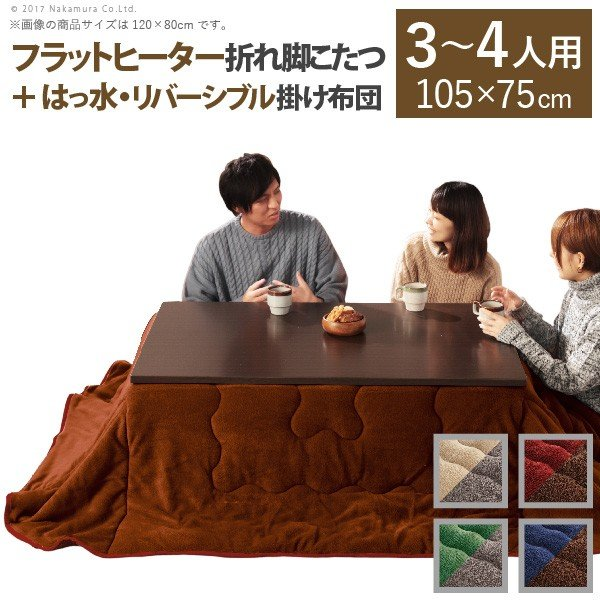 こたつ テーブル スクエアこたつ 〔バルト〕 105x75cm+はっ水リバーシブル省スペースこたつ布団 2点セット 折れ脚人気ランキング