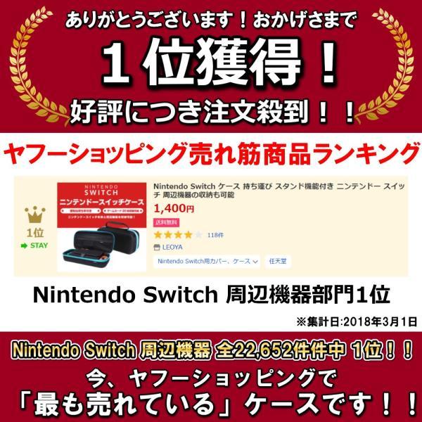 ニンテンドースイッチ ケース スイッチ Switch ニンテンドー 任天堂 Nintendo 周辺機器の収納も可能 スタンド機能付き|leoya|02