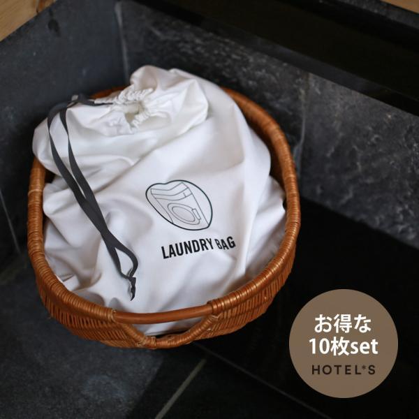 【お得な10枚セット】ホテル仕様のランドリーバッグ