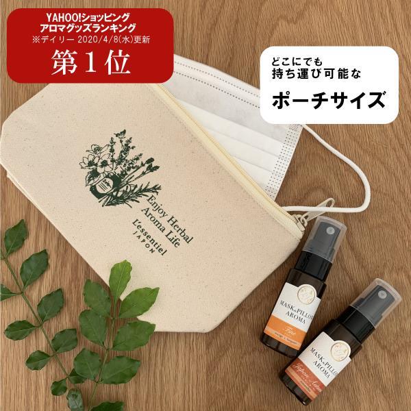 【ジャポンサマー】 MASK&PILLOW AROMA lessentiel-japon 02