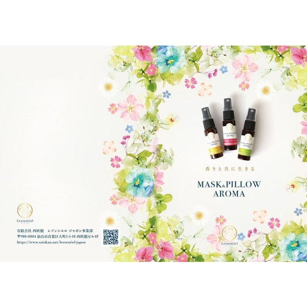 【ジャポンサマー】 MASK&PILLOW AROMA lessentiel-japon 05