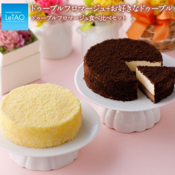 母の日2021スイーツプレゼントギフトルタオドゥーブルフロマージュ食べ比べセット4号(2〜4名様)贈り物北海道ケーキ