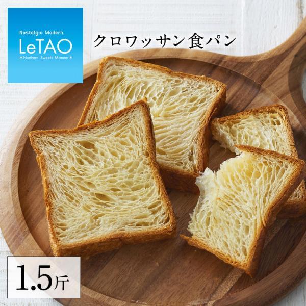 敬老 パン ギフト ルタオ クロワッサン食パン 1.5斤 食パン 敬老ギフト 2021 北海道