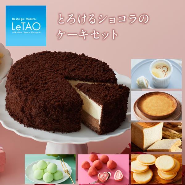 母の日父の日スイーツプレゼントルタオとろけるショコラの選べるケーキセットギフトお菓子洋菓子お取り寄せケーキチョコチョコレート