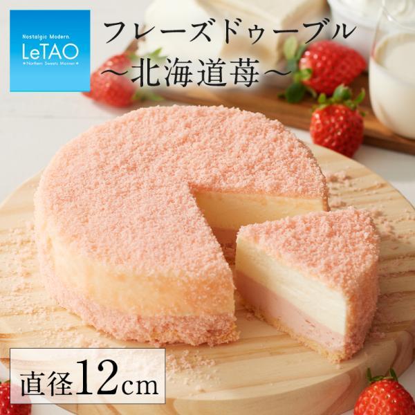 母の日スイーツプレゼントギフトルタオ北海道苺のドゥーブル4号LeTAOイチゴ苺チーズケーキお取り寄せ北海道