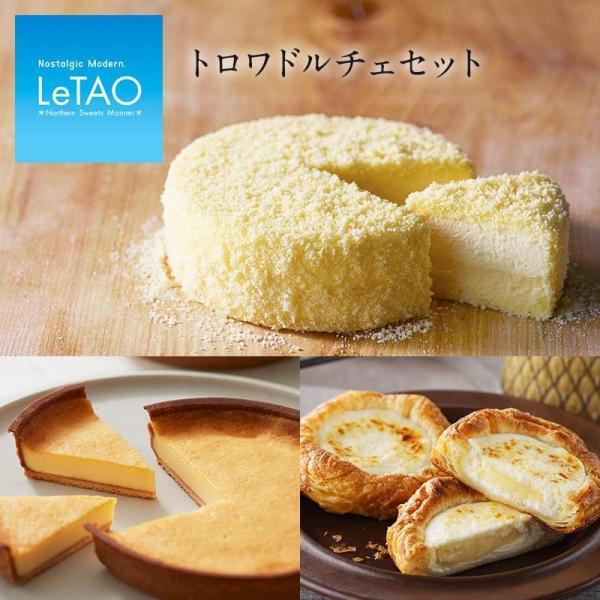 敬老 ギフト ルタオ  トロワドルチェセット LeTAO チーズ ケーキ デニッシュ パン 期間 数量 限定 冷凍 お取り寄せ 北海道