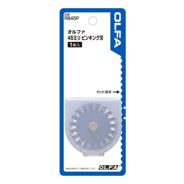 セーフティロータリーカッター用ピンキング刃(一枚)直径45mmオルファ(OLFA)
