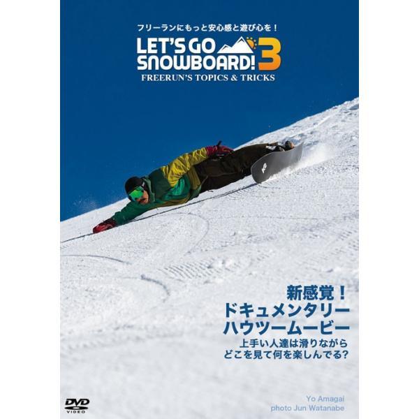 レッツゴースノーボード3 フリーラントピック&トリック|letsgosnowboard|02