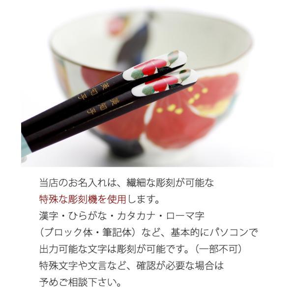 名入れ箸ギフト プレゼント 日本製オリジナル天宝若狭箸(全16種) メール便限定送料無料 人気の用途:結婚祝い 誕生日など 和食器 和風|leun|07