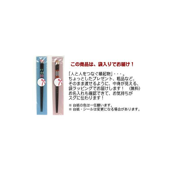 名入れ箸ギフト プレゼント 日本製オリジナル天宝若狭箸(全16種) メール便限定送料無料 人気の用途:結婚祝い 誕生日など 和食器 和風|leun|08
