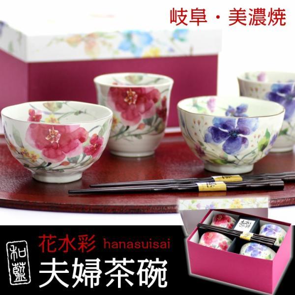 食器 ギフト 夫婦茶碗 結婚祝いのプレゼントに。夫婦茶碗と湯呑と箸セットペア(花水彩) 和食器 和風 食器セット|leun