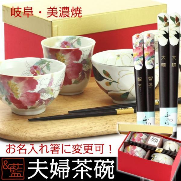 食器 ギフト 夫婦茶碗 結婚祝い プレゼント 「和藍ブランド」みさき 夫婦茶碗ギフトセット (名入れ若狭箸へ変更可能) プレゼント leun