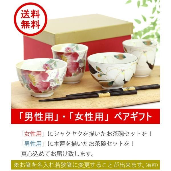 食器 ギフト 夫婦茶碗 結婚祝い プレゼント 「和藍ブランド」みさき 夫婦茶碗ギフトセット (名入れ若狭箸へ変更可能) プレゼント leun 02