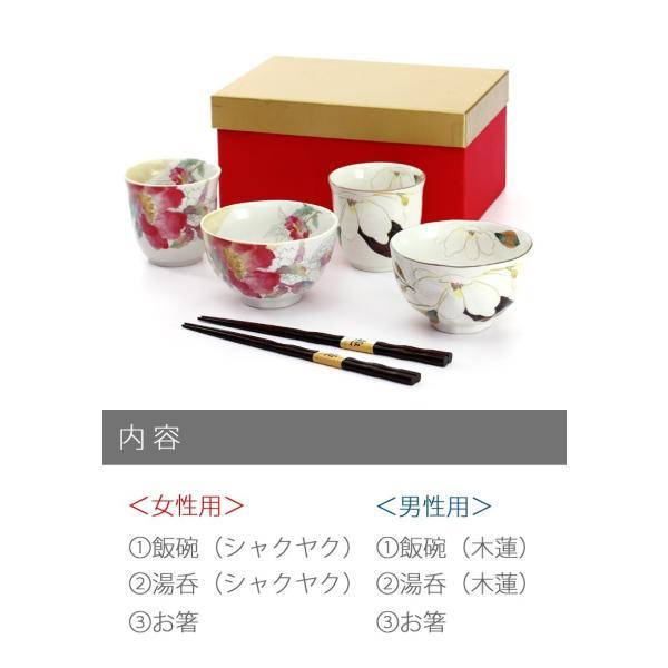 食器 ギフト 夫婦茶碗 結婚祝い プレゼント 「和藍ブランド」みさき 夫婦茶碗ギフトセット (名入れ若狭箸へ変更可能) プレゼント leun 04