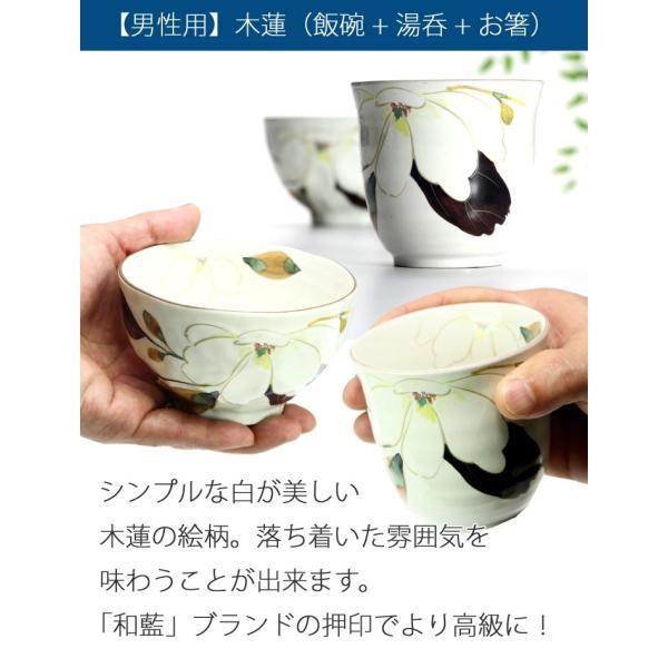 食器 ギフト 夫婦茶碗 結婚祝い プレゼント 「和藍ブランド」みさき 夫婦茶碗ギフトセット (名入れ若狭箸へ変更可能) プレゼント leun 06