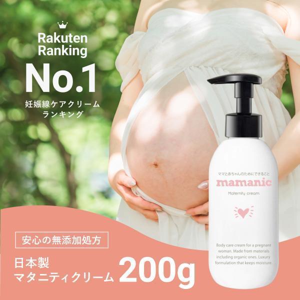 マタニティクリーム ママニック 妊娠線 120g 単品 無添加 保湿 ボディクリーム ボディケア ヒアルロン酸 保湿クリーム 妊娠線予防クリーム