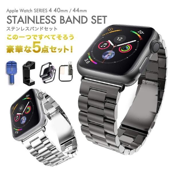 Apple watch4対応  Applewatch series ステンレス バンド セット スタンド 保護フィルム付き スタンド 40mm 44mm 5点セット|lfs