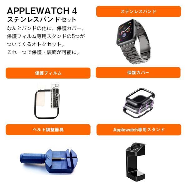 Apple watch4対応  Applewatch series ステンレス バンド セット スタンド 保護フィルム付き スタンド 40mm 44mm 5点セット|lfs|02