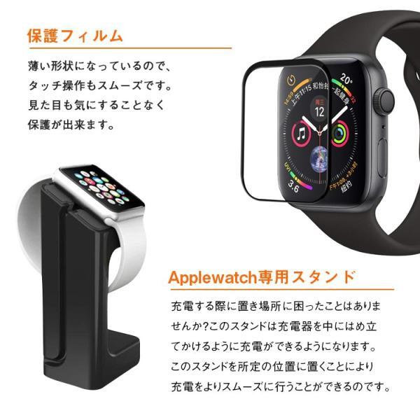 Apple watch4対応  Applewatch series ステンレス バンド セット スタンド 保護フィルム付き スタンド 40mm 44mm 5点セット|lfs|04