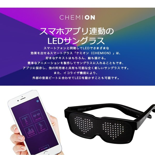 Chemion ケミオン LED スマートグラス SmartGlasses Bluetooth  LEDサングラス ウェアラブルデバイス EDM パリピ クラブ パーティー ガジェット|lfs|02