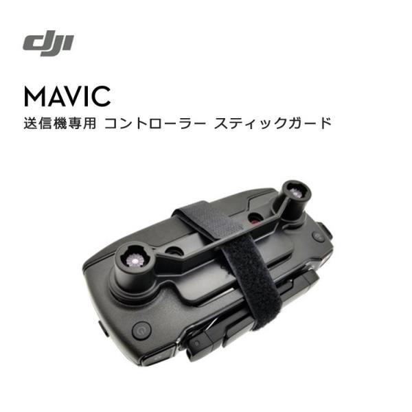 DJI Mavic Pro 送信機専用 コントローラー スティックガード プロテクター 保護カバー 保護ケース バンド付き マビック dji ドローン アクセサリー|lfs