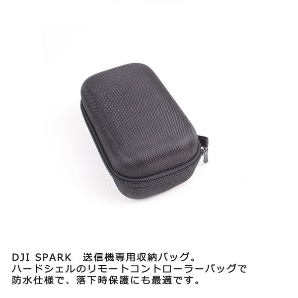 DJI Spark スパーク 送信機 専用 ポータブルケース キャリングケース Spark Mini Cases 収納ケース防水 耐衝撃 外出撮影 旅行|lfs|02