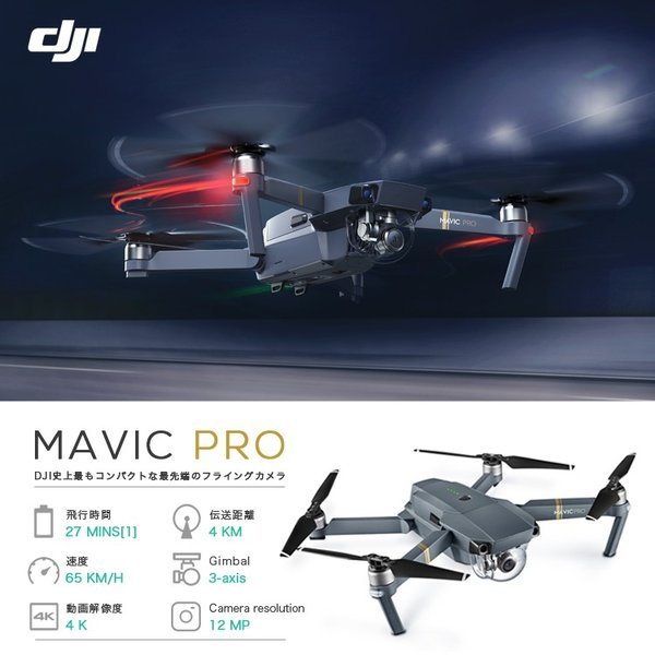 MAVIC PRO ドローン マビック プロ DJI 4K P4 4km対応 スマホ操作 ドローンレース 小型 カメラ ビデオ 空撮 アプリ ActiveTrack 障害物自動回避 ポケットサイズ|lfs