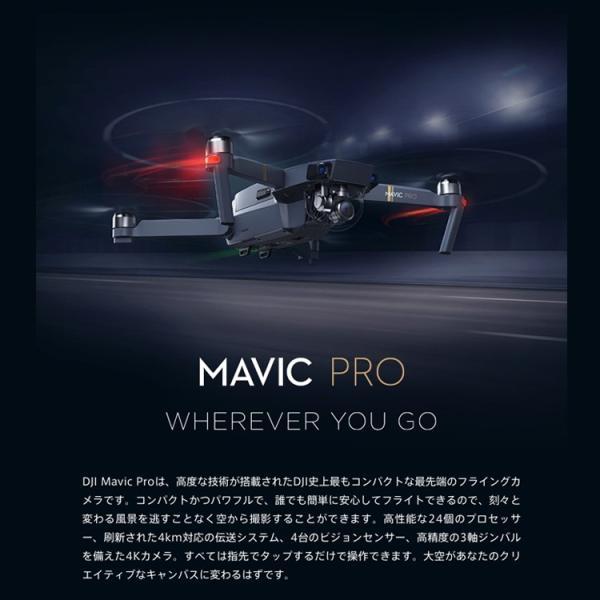 MAVIC PRO ドローン マビック プロ DJI 4K P4 4km対応 スマホ操作 ドローンレース 小型 カメラ ビデオ 空撮 アプリ ActiveTrack 障害物自動回避 ポケットサイズ|lfs|03