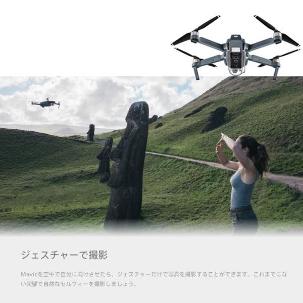 MAVIC PRO ドローン マビック プロ DJI 4K P4 4km対応 スマホ操作 ドローンレース 小型 カメラ ビデオ 空撮 アプリ ActiveTrack 障害物自動回避 ポケットサイズ|lfs|04