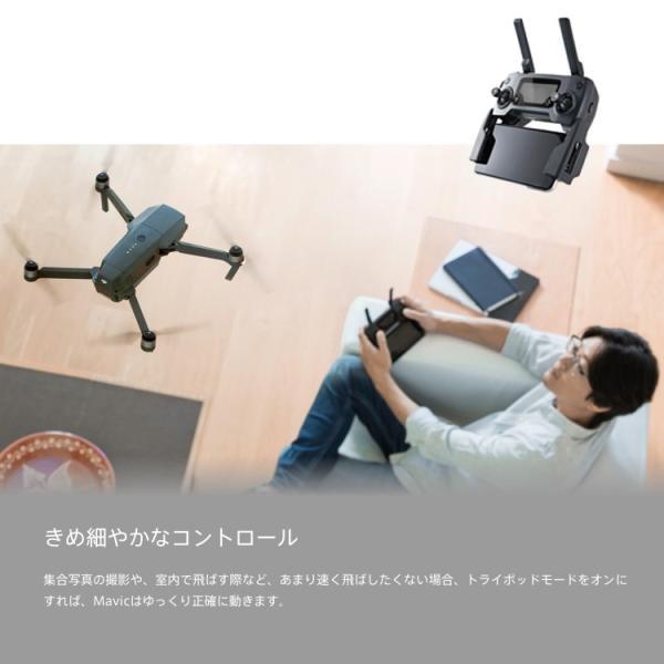 MAVIC PRO ドローン マビック プロ DJI 4K P4 4km対応 スマホ操作 ドローンレース 小型 カメラ ビデオ 空撮 アプリ ActiveTrack 障害物自動回避 ポケットサイズ|lfs|05