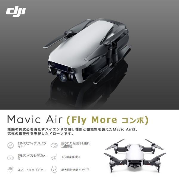 Mavic Air FLY MORE COMBO ドローン マビック エア DJI 4K P4 4km対応 スマホ操作 ドローンレース 小型 カメラ ビデオ 空撮 アプリ ActiveTrack ポケットサイズ|lfs
