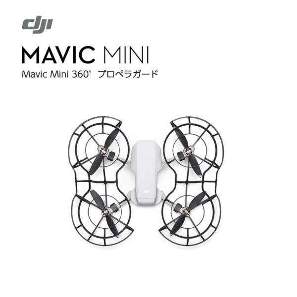 Mavic Mini マビックミニ 360°プロペラガード Part 9 障害物 室内 備品 保護 純正 ガード アクセサリー DJI 超軽量 ドローン ラジコン 初心者向け 【正規品】|lfs