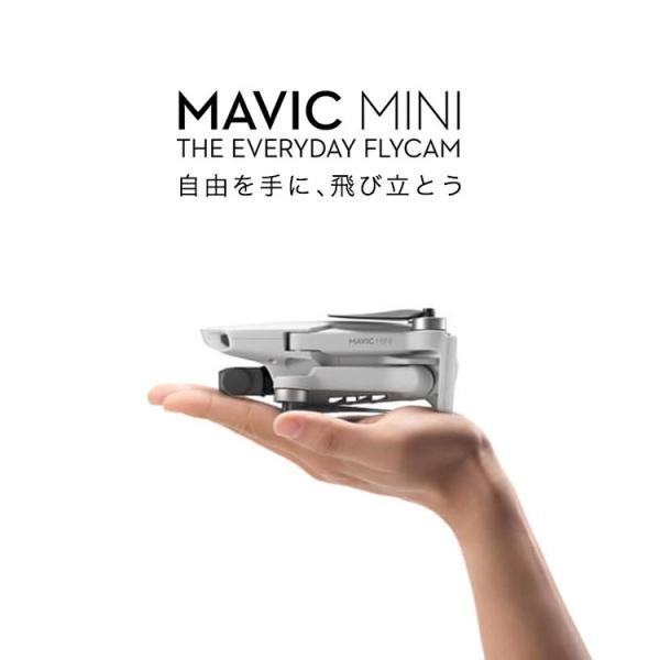 Mavic Mini マビックミニ 360°プロペラガード Part 9 障害物 室内 備品 保護 純正 ガード アクセサリー DJI 超軽量 ドローン ラジコン 初心者向け 【正規品】|lfs|02
