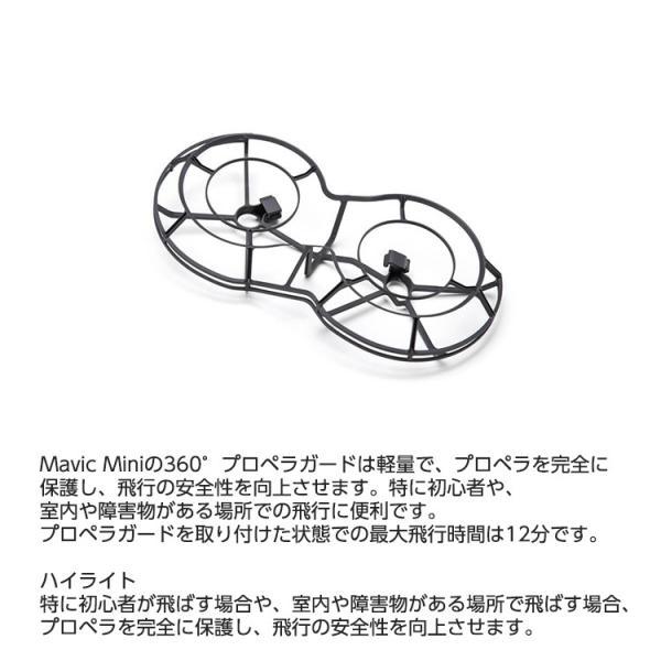 Mavic Mini マビックミニ 360°プロペラガード Part 9 障害物 室内 備品 保護 純正 ガード アクセサリー DJI 超軽量 ドローン ラジコン 初心者向け 【正規品】|lfs|03