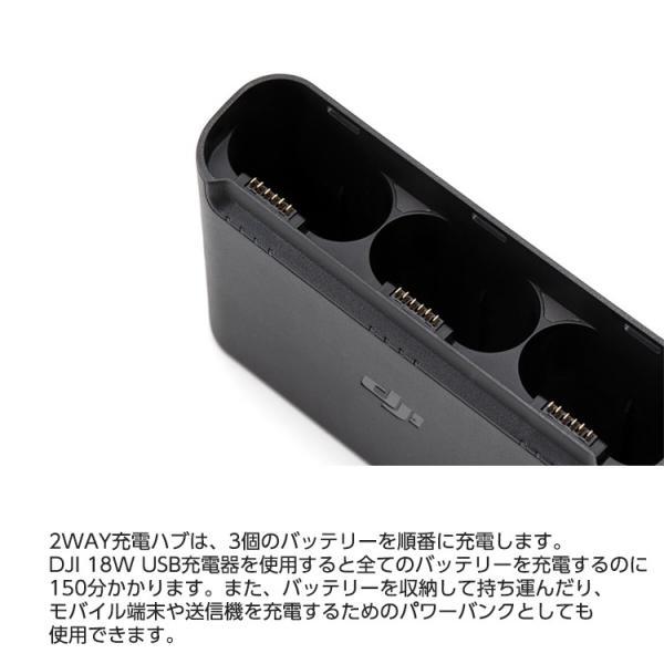 Mavic Mini マビックミニ 2WAY 充電ハブ バッテリー Part10 充電器 パワーバンク 予備 アクセサリー DJI ドローン 超軽量 ドローン ラジコン 初心者向け|lfs|03