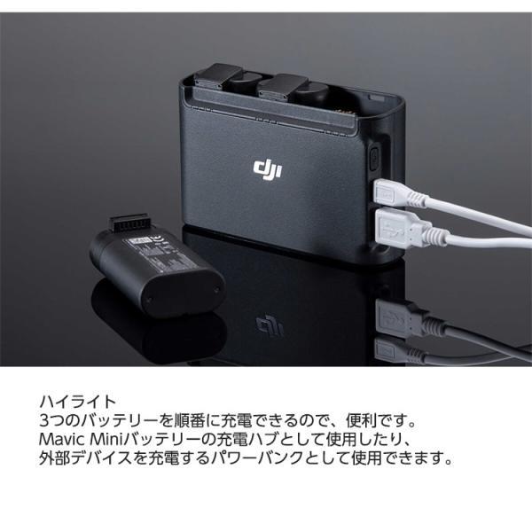 Mavic Mini マビックミニ 2WAY 充電ハブ バッテリー Part10 充電器 パワーバンク 予備 アクセサリー DJI ドローン 超軽量 ドローン ラジコン 初心者向け|lfs|04