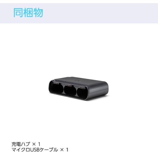 Mavic Mini マビックミニ 2WAY 充電ハブ バッテリー Part10 充電器 パワーバンク 予備 アクセサリー DJI ドローン 超軽量 ドローン ラジコン 初心者向け|lfs|05