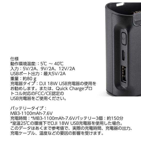 Mavic Mini マビックミニ 2WAY 充電ハブ バッテリー Part10 充電器 パワーバンク 予備 アクセサリー DJI ドローン 超軽量 ドローン ラジコン 初心者向け|lfs|06
