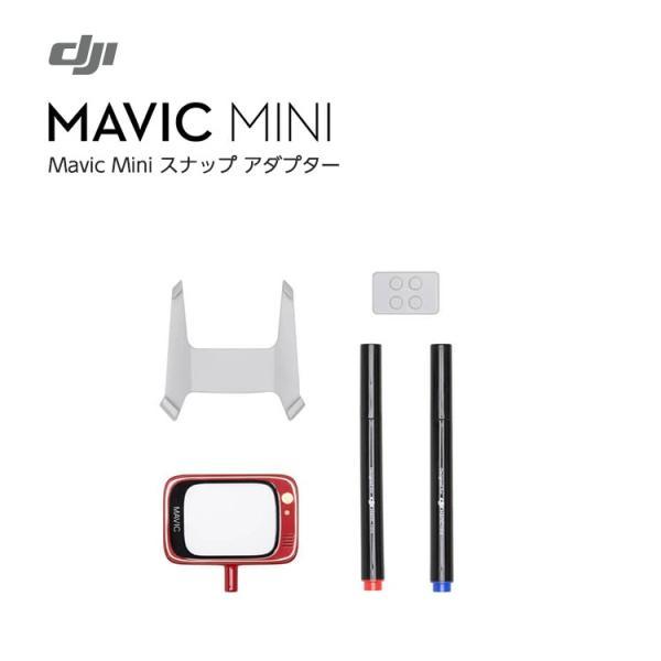 Mavic Mini マビックミニ スナップ アダプター LEDディスプレイ ブロック モニター 消せるペン 上に乗せる DJI ドローン 超軽量 小型ドローン 初心者向け|lfs