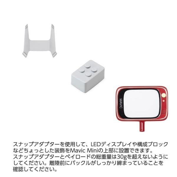Mavic Mini マビックミニ スナップ アダプター LEDディスプレイ ブロック モニター 消せるペン 上に乗せる DJI ドローン 超軽量 小型ドローン 初心者向け|lfs|03